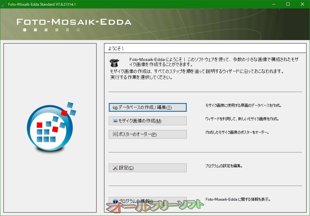 Foto-Mosaik-Edda--メイン画面--オールフリーソフト
