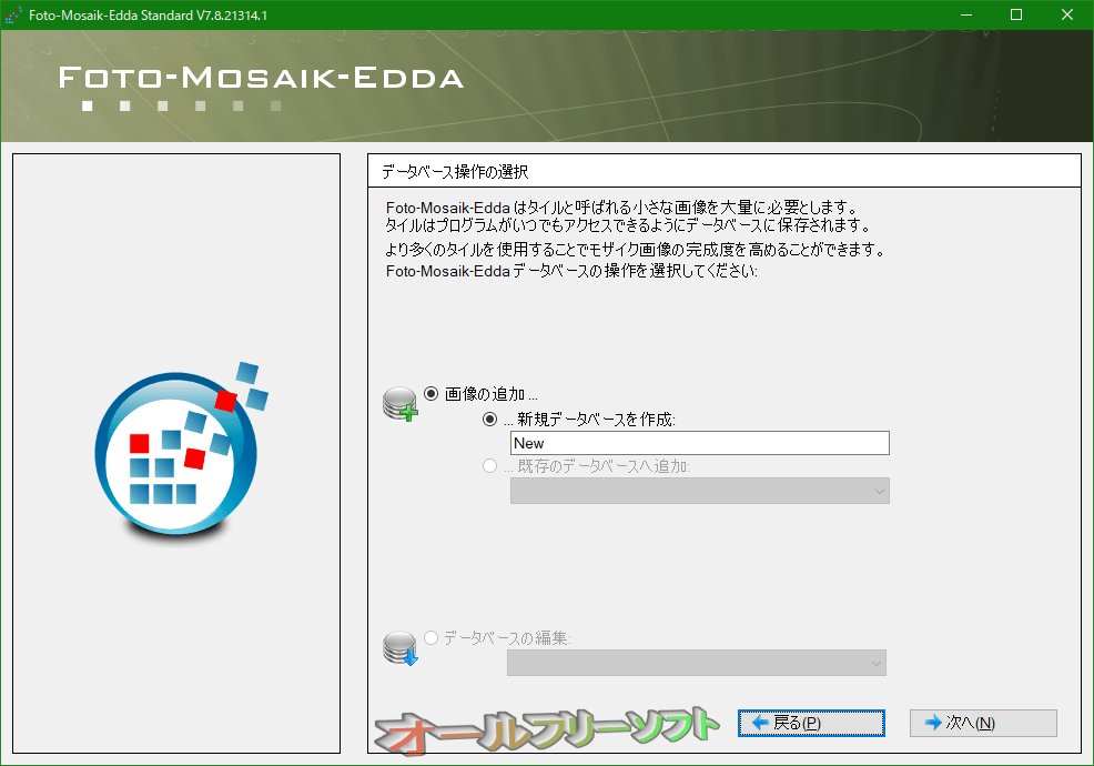 Foto-Mosaik-Edda--データベース操作の選択--オールフリーソフト