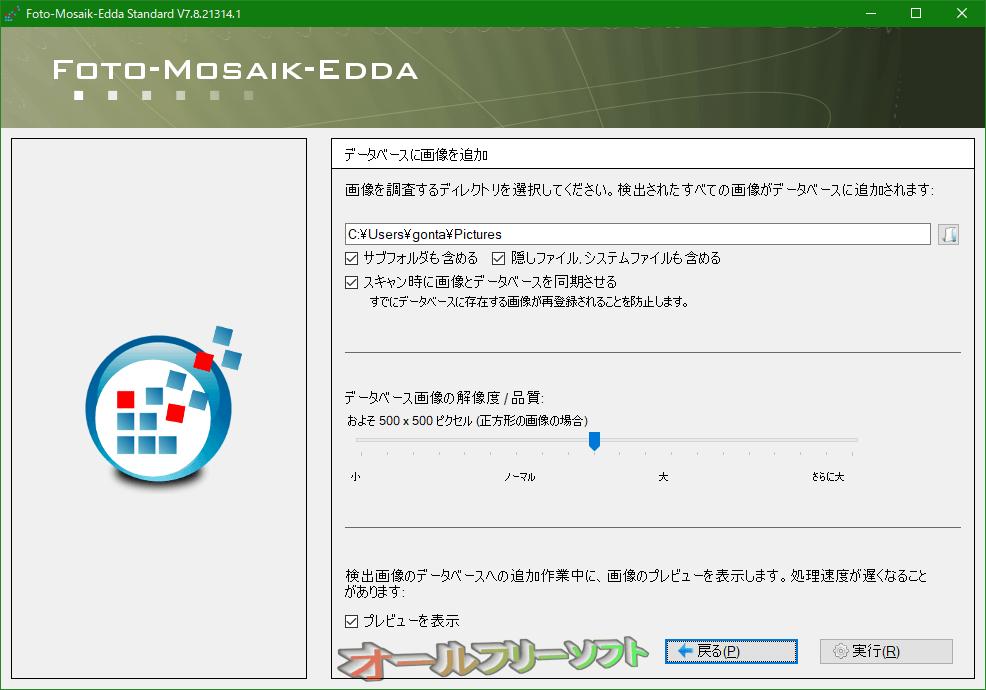 Foto-Mosaik-Edda--データベースに画像を追加--オールフリーソフト