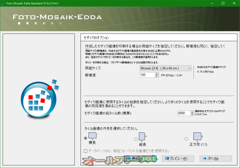 Foto-Mosaik-Edda--モザイクのオプション--オールフリーソフト