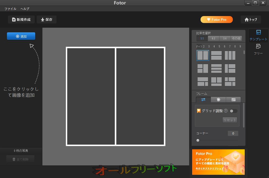 Fotor--コラージュ--オールフリーソフト