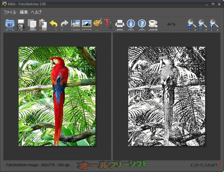 FotoSketcher--インク・ペンスケッチ 1--オールフリーソフト