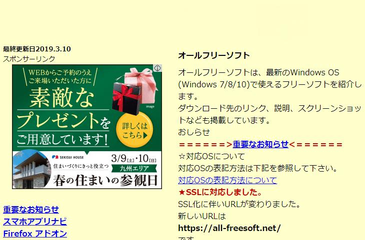 Free Photo Stamp Remover--オールフリーソフト