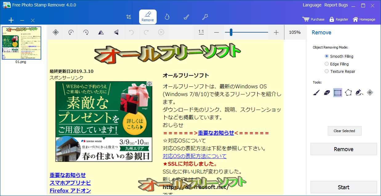 Free Photo Stamp Remover--画像選択後--オールフリーソフト