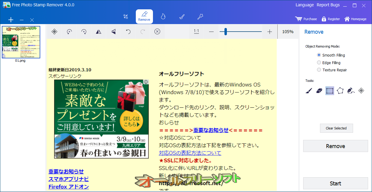 Free Photo Stamp Remover--削除後--オールフリーソフト