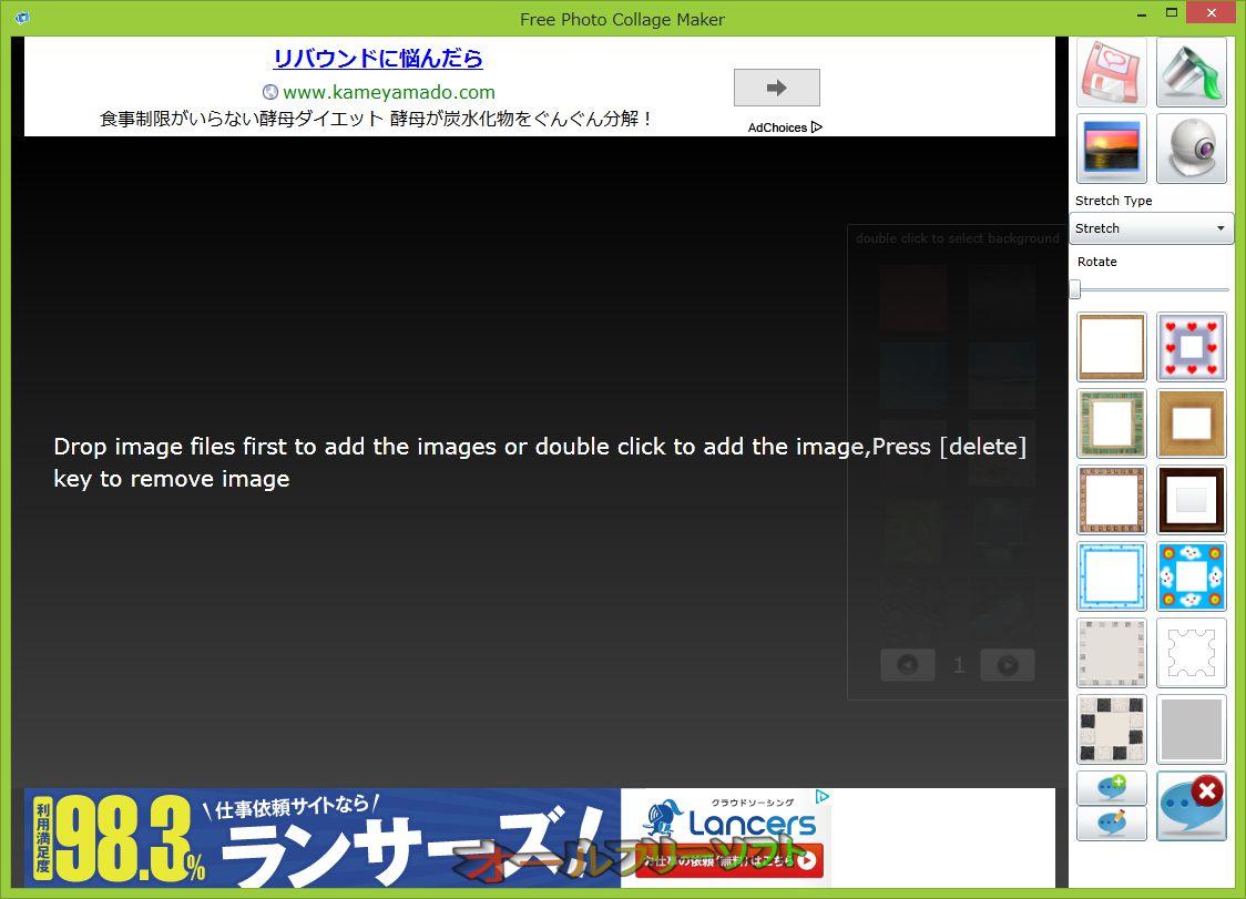 Free Photo Collage Maker--起動時の画面--オールフリーソフト