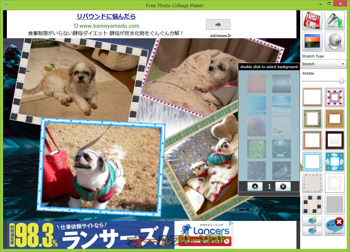 Free Photo Collage Maker--背景画像の選択画面--オールフリーソフト