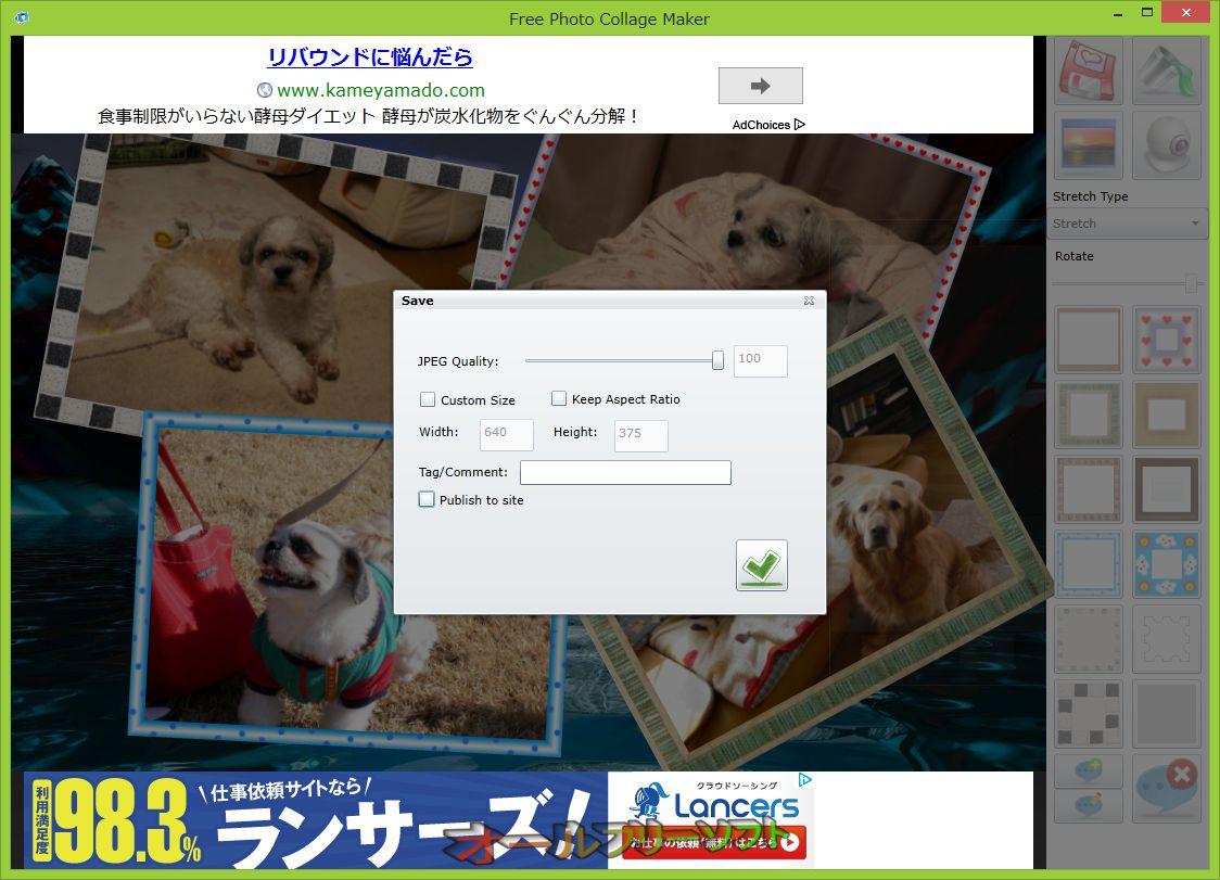 Free Photo Collage Maker--Save--オールフリーソフト
