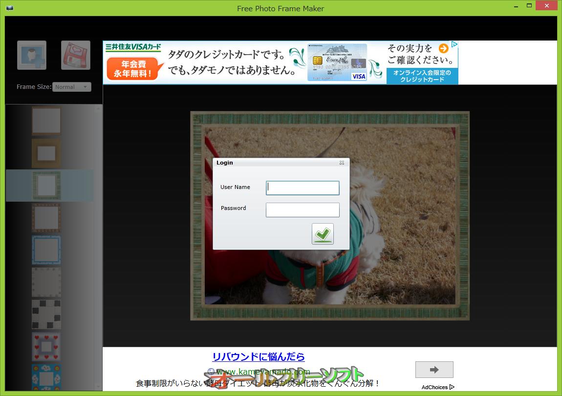 Free Photo Frame Maker--Login--オールフリーソフト