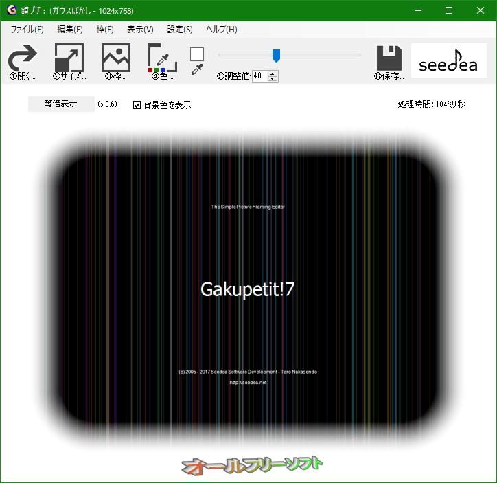額プチ--起動時の画面--オールフリーソフト