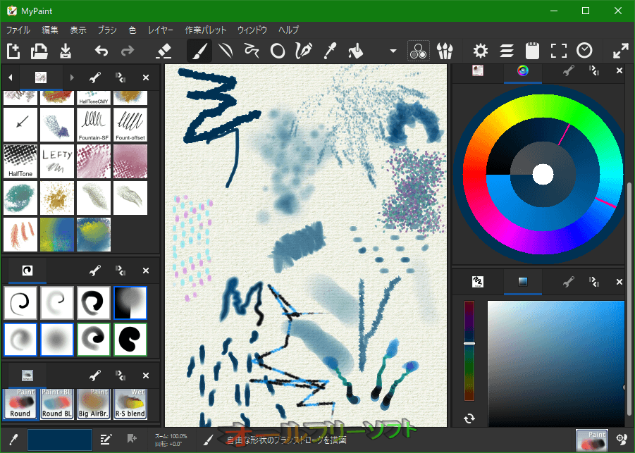 MyPaint--色の選択--オールフリーソフト