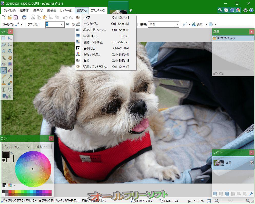 paint.net--編集中--オールフリーソフト