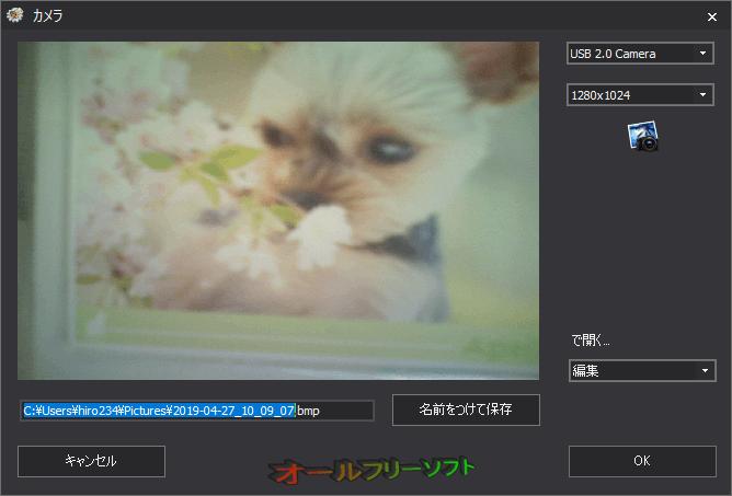 Picosmos Tools--カメラ--オールフリーソフト