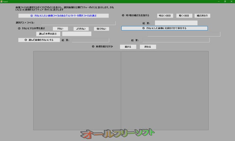 きれい写真--起動時の画面--オールフリーソフト
