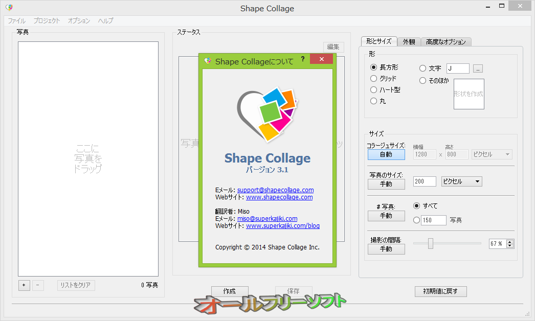 Shape Collage--Shape Collageについて--オールフリーソフト