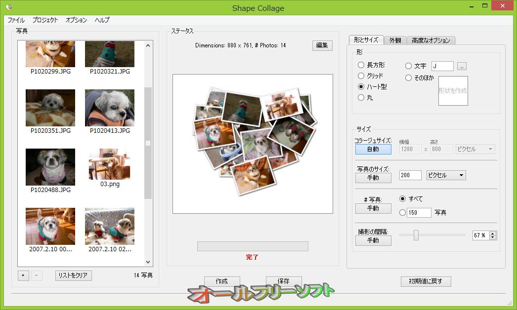 Shape Collage--コラージュ画像--オールフリーソフト