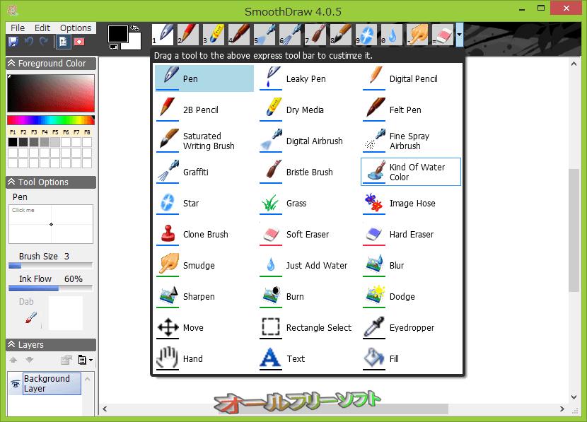 SmoothDraw--ペンツール--オールフリーソフト