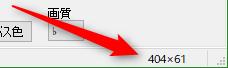 手軽に透明文字--オールフリーソフト