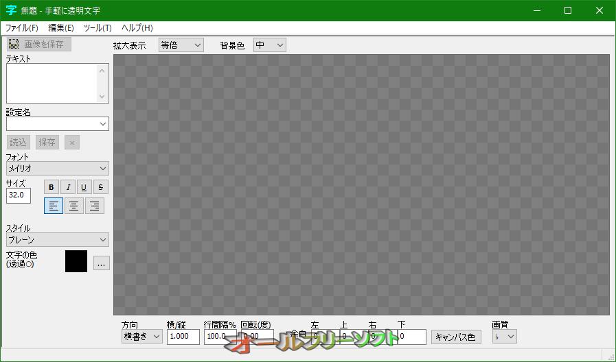手軽に透明文字--起動時の画面--オールフリーソフト