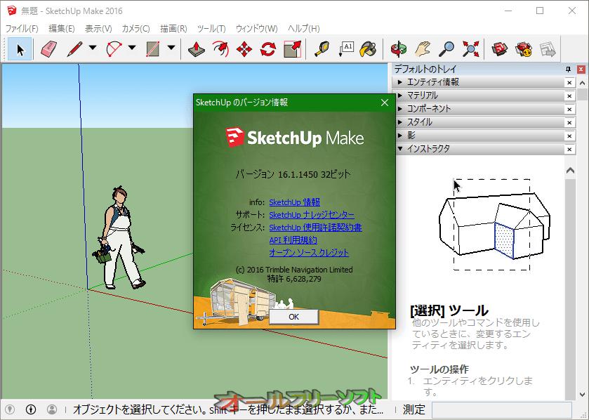 SketchUp Make--バージョン情報--オールフリーソフト