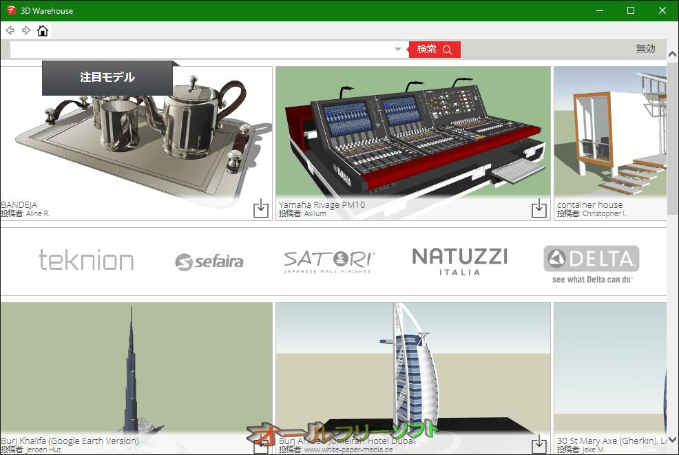 SketchUp Make--3D Warehouse--オールフリーソフト