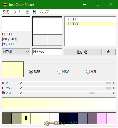 Just Color Picker--編集ウィンドウ--オールフリーソフト