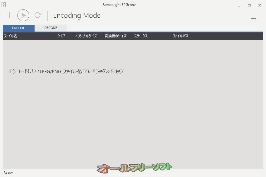 BPGconv--起動時の画面--オールフリーソフト