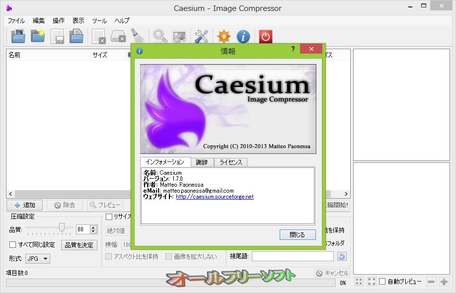 Caesium--バージョン情報--オールフリーソフト