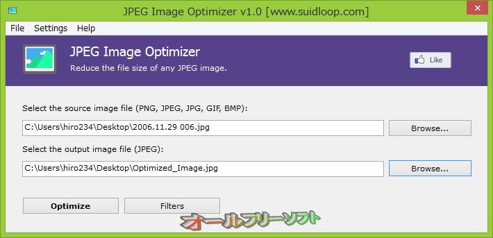 JPEG Image Optimizer--画像選択後--オールフリーソフト