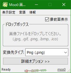Moo0 画像変換器--起動時の画面--オールフリーソフト