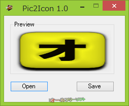 Pic2Icon--画像選択後--オールフリーソフト