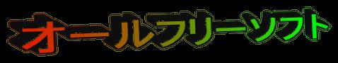 PNGoo--オールフリーソフト
