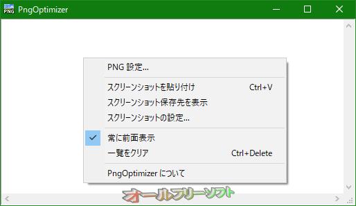 PngOptimizer--右クリックメニュー--オールフリーソフト