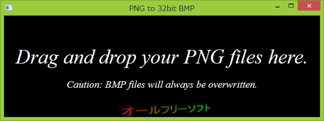PNG to 32bit BMP--起動時の画面--オールフリーソフト