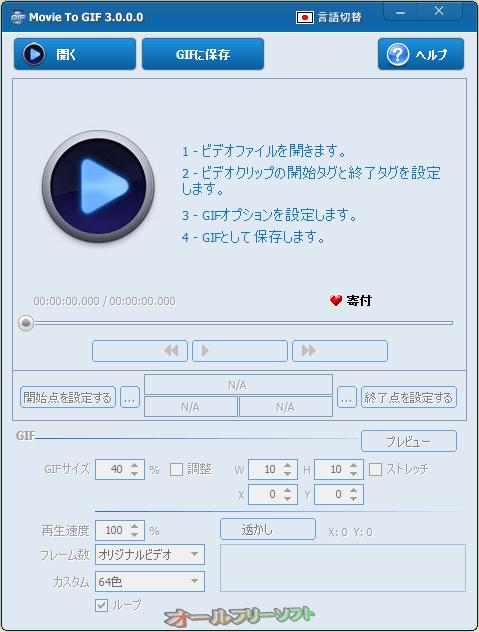 Movie To GIF--起動時の画面--オールフリーソフト