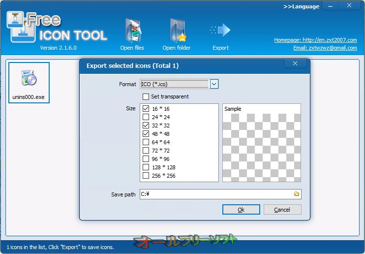 Free Icon Tool--アイコン形式--オールフリーソフト