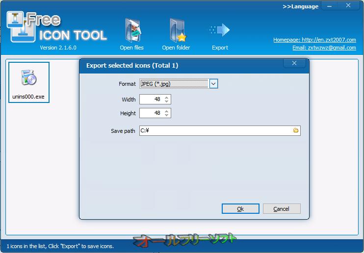 Free Icon Tool--JPEG形式--オールフリーソフト