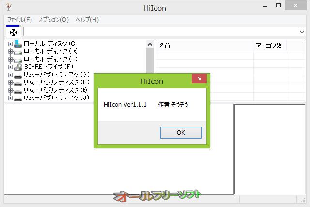 HiIcon--バージョン情報--オールフリーソフト