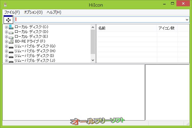 HiIcon--起動時の画面--オールフリーソフト