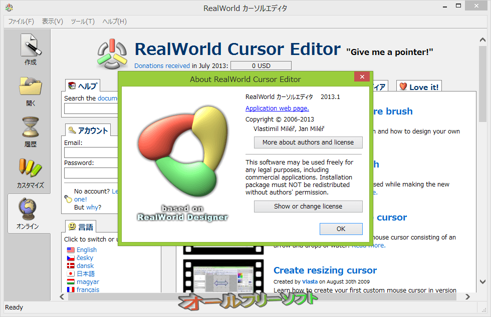 RealWorld Cursor Editor--RealWorld Cursor Editorについて--オールフリーソフト