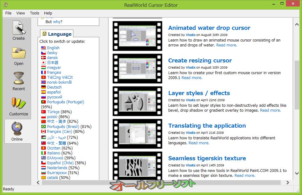 RealWorld Cursor Editor--Language--オールフリーソフト