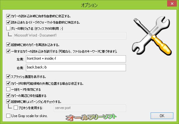 UnderCoverXP--オプション--オールフリーソフト