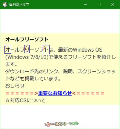 フォント自動判定--オールフリーソフト