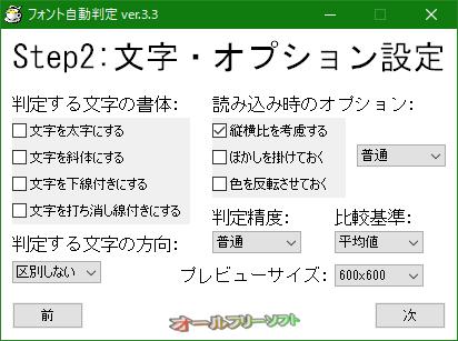 フォント自動判定--文字・オプション設定--オールフリーソフト