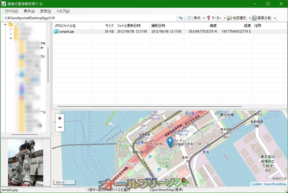 画像位置情報取得ツール--起動時の画面--オールフリーソフト