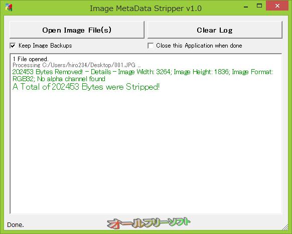 Image MetaData Stripper--メタデータ(Exif情報)削除後--オールフリーソフト