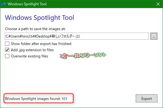 Windows Spotlight Tool--オールフリーソフト