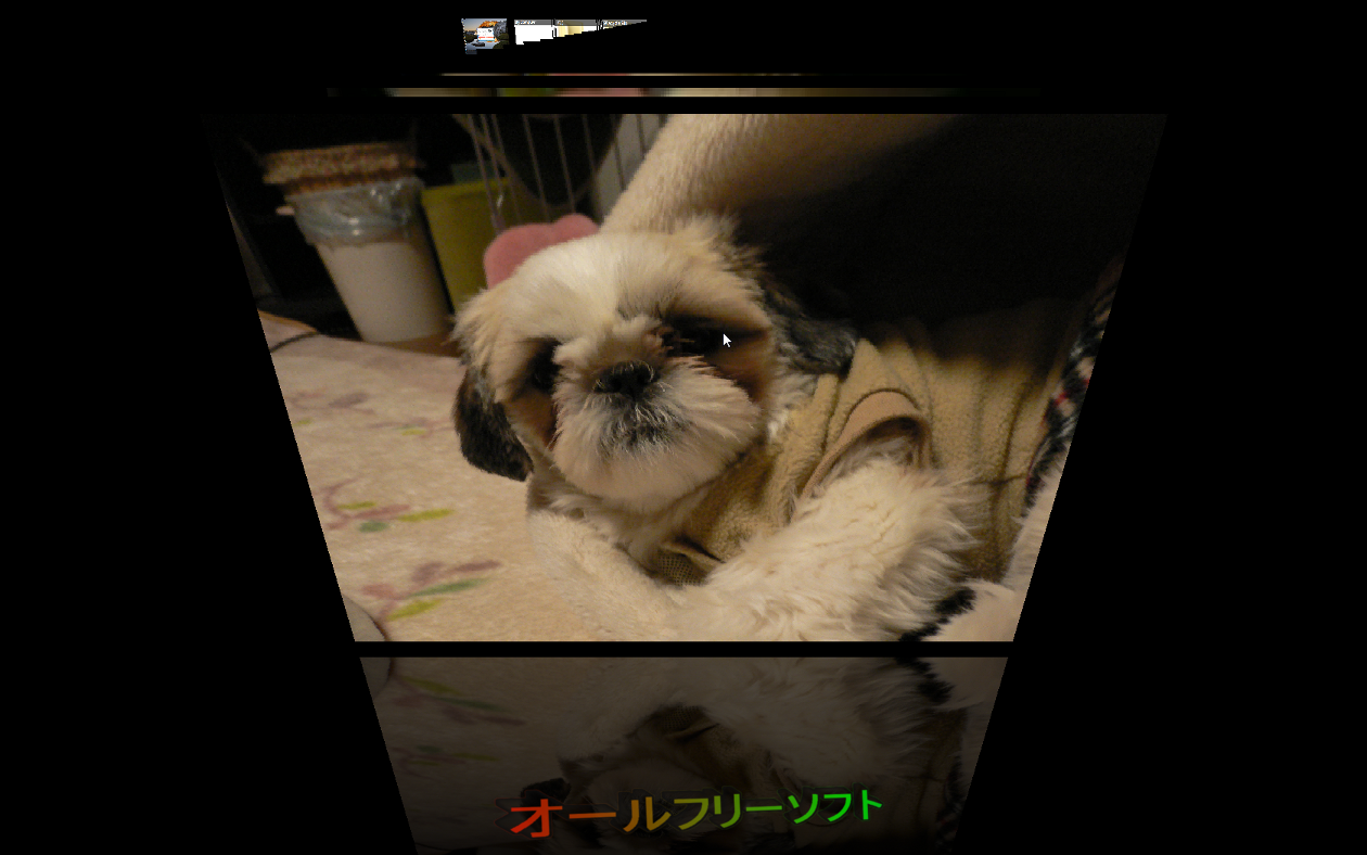 3D Picture Browser--3D表示--オールフリーソフト