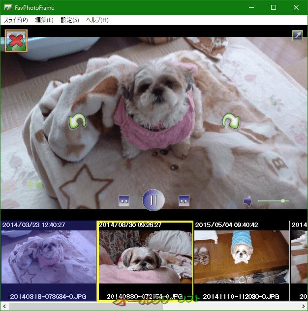 FavPhotoFrame--スライドショー--オールフリーソフト