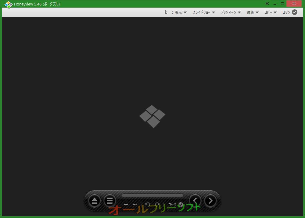 Honeyview--起動時の画面--オールフリーソフト